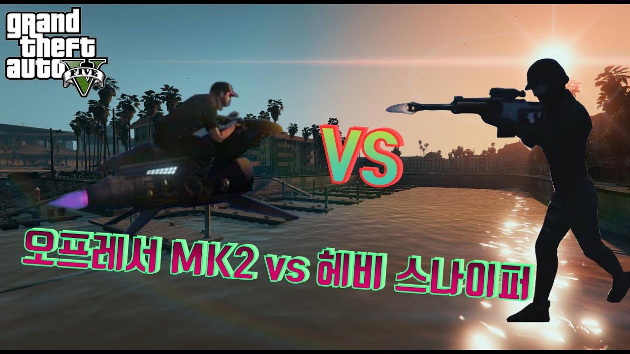 오프레서 MK2 vs 스나 플레이 2000시간 이상 유저