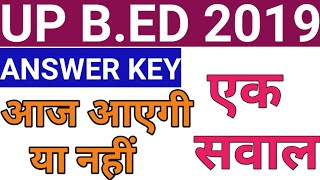 UP B.ed ANSWER KEY 2019 क्या आज आ रही है | Up bed Cut off 2019 | Up bed result date 2019|COUNCILING