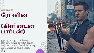 Ronin (Clint Barton) story in Tamil/ஹாக்ஐ ரோனின் ஆன கதை
