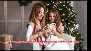 Максим бессонница Премьера клипа 2019. г