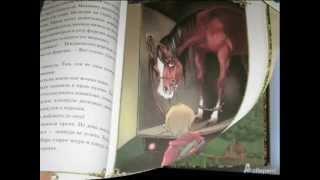 ЦентральнаяБиблиотека-Для-Детей Стаханов. Буктрейлер на книгу Е. Хрусталёвой Тайна Заколдованного ле