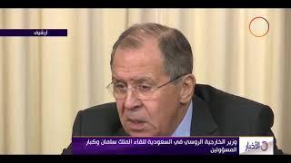 الأخبار - وزير الخاريجية الروسي في السعودية للقاء الملك سلمان وكبار المسؤولين
