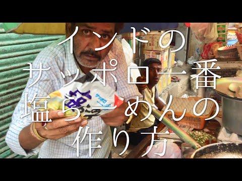 インドのサッポロ一番塩らーめんの作り方 / Sapporo Ichiban Sio Ramen