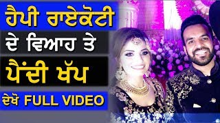 Happy Raikoti Marriage Vich Pendi Khapp Dilpreet Dhillon Desi Crew Oops Tv