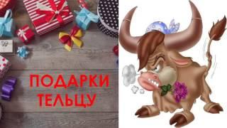видео Подарок Тельцу