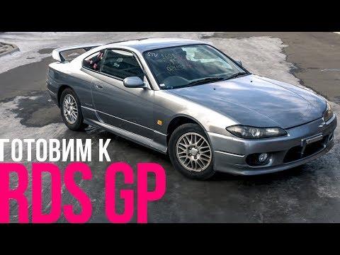 Строим NISSAN SILVIA S15 к RDS GP
