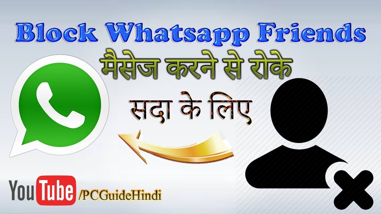 How To Block Whatsapp Friend In Android_pc Guide Hindi