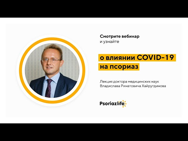 СМОТРИТЕ ВЕБИНАР: ПСОРИАЗ И COVID-19