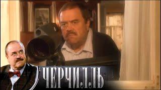 Черчилль. Смертельная роль. 1 серия (2009). Детектив @ Русские сериалытое окно 1 серия