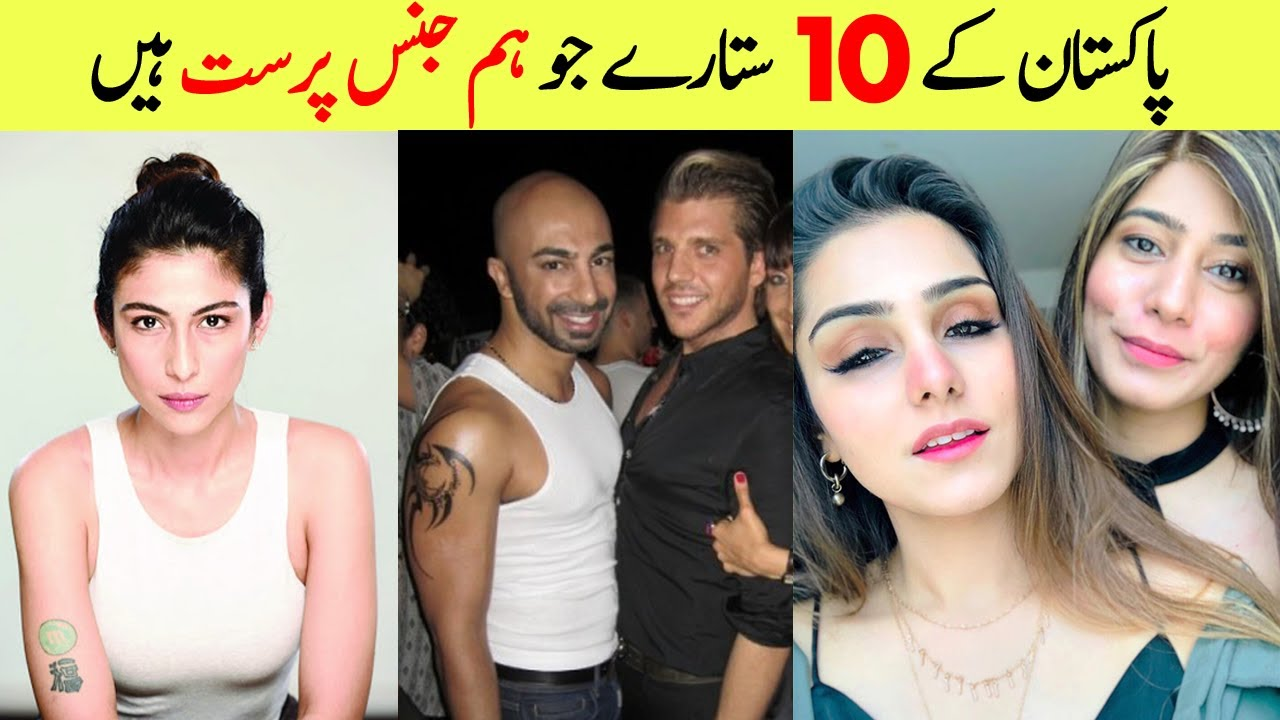 Download Pakistani Stars Who Have Unnatural Relationships   Sketch