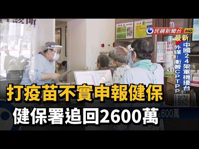 診所打疫苗竟申報健保給付 健保署追回2600萬-民視台語新聞