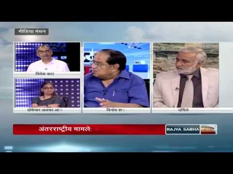 Media Manthan – Indian Media & reporting of international issues and aspects