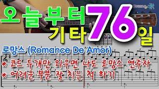 [오늘부터 기타] 76. 로망스(Romance De Amor), 필요한 건 코드 두 개.  통기타 초보 독학으로 처음 배우기. 황선생기타교실