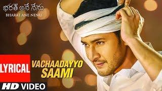 Vachaadayyo Saami Lyrical Song | Bharat Ane Nenu Songs | Mahesh Babu, Devi Sri Prasad, Koratala Siva