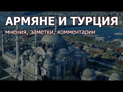 Армяне и Турция