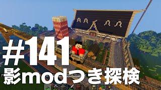 マインクラフト★141 影modオンで洞窟探検! - すずきたかまさのゲーム実況