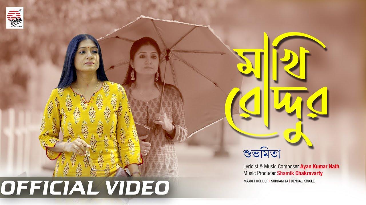 Makhi Roddur | Official Video | Subhamita | Ayan Kumar Nath | Poila Boishakh