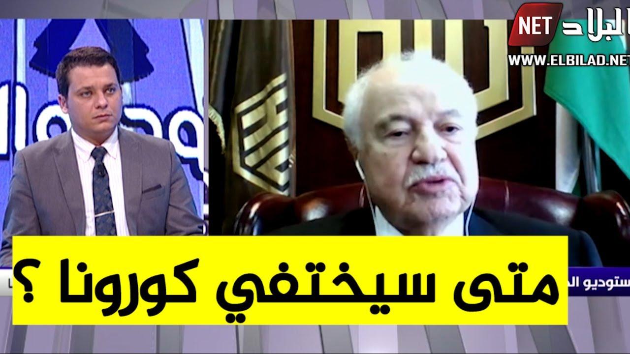 مذيع قناة البلاد يسأل متى سيختفي كورونا ؟ هكذا كان جواب الدكتور أبو غزالة