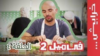 الحلقة الرابعة - الموسم الثاني ( #عشاء_رومانسي )