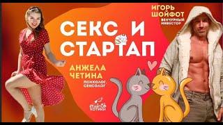 Секс и Стартапы: беседа с инвестором Игорем Шойфотом