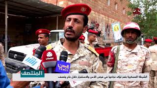 الشرطة العسكرية بتعز تؤكد نجاحها في فرض الأمن والأستقرار خلال عام ونصف