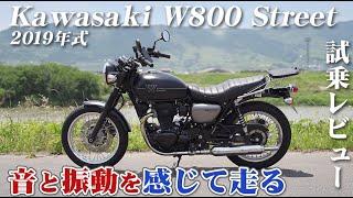 大型バイク試乗レビュー【Kawasaki W800Street 2019年式】XEAM×ENGINE