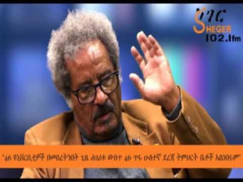 Sheger FM Interview With Professor Mesfin Woldemariam