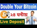 New Double Bitcoin Site Live Diposit $2 USD 100% Real Double Bitcoin Site 2019.