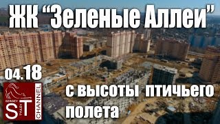 видео ЖК «Зеленые аллеи» в Видном