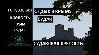 Отдых в Крыму. Судак. Генуэзская (Судакская) крепость.