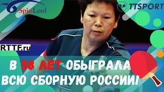 В 58 лет обыграла всю сборную России