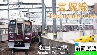 【4K前面展望】阪急宝塚線(梅田~宝塚)
