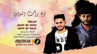 جديد الدحية فرقة تراث البوادي    محمد ابو مسمح و عبود ابو غنايم 2019