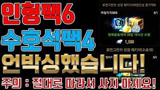 [렌] [리니지M] 인형팩 6번 수호성팩 4번 까봤습니다. (참고영상) 天堂m LineageM