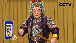 《中国京剧像音像集萃》 20190702 京剧《状元媒》 2/2| CCTV戏曲