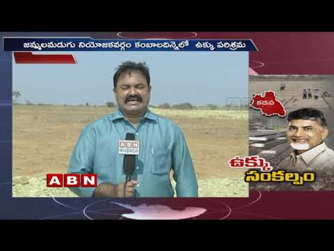 CM Chandrababu To Lay Foundation Stone For Kadapa Steel Plant Tomorrow | ABN Telugu