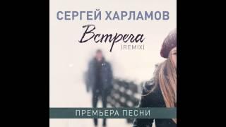 Сергей Харламов - Встреча (remix)