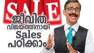 How to sell effectively Malayalam motivation video- Madhu Bhaskaran