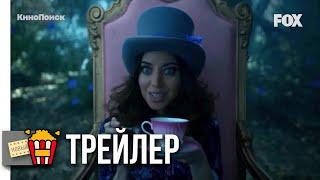 ЛЕГИОН (Сезон 3) — Русский трейлер | 2017 | Новые трейлеры