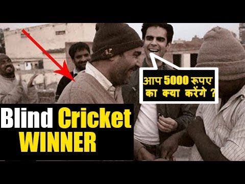 He Won Rs 5000 in a game of Blind Cricket