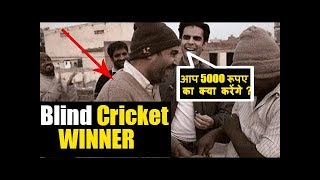 He Won Rs 5000 in Blind Cricket Gave Money To Friends