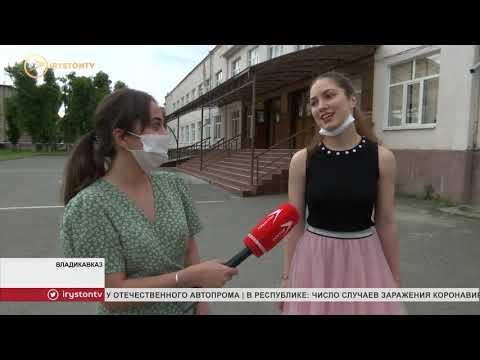 В школах Северной Осетии 25 мая пройдёт последний звонок в формате онлайн