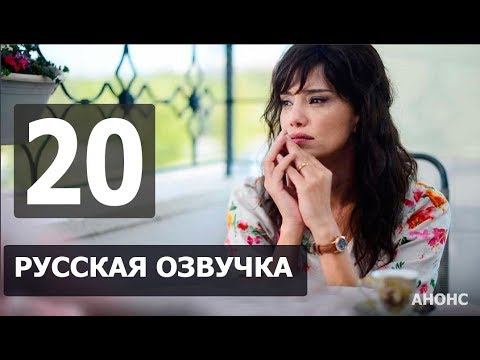 МЕНЯ ЗОВУТ МЕЛЕК 20СЕРИЯ РУССКАЯ ОЗВУЧКА. Анонс и дата выхода