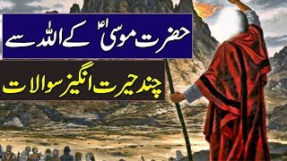 Prophet Musa AS Ask Intrusting Question To Allah ! Islamic Videos Urdu/Hindi