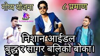 Nepal Idol- मा पक्षपात भएकोले अदालत सम्म जान सक्ने चेतावनी GALA Round, Full Episode 27 - Top 6