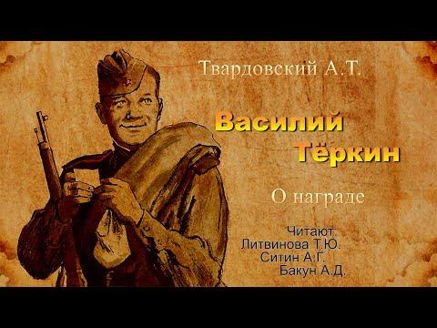 05. О НАГРАДЕ / ВАСИЛИЙ ТЁРКИН / УЧИТЕЛЯ ЧИТАЮТ О ВОЙНЕ