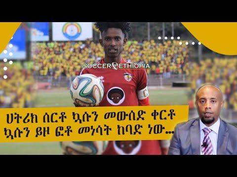 """""""ሀትሪክ ሰርቶ ኳሱን መውሰድ ቀርቶ ኳሱን ይዞ ፎቶ መነሳት ከባድ ነው"""" አቡበከር ናስር በታዲያስ አዲስ l Tadias Addis"""