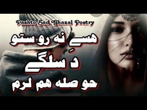 pashto very nice poetry for mazdoor and musafar very sad