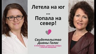 ЛЕТЕЛА НА ЮГ А ПОПАЛА НА СЕВЕР Свидетельство Дианы Галас в программе Открытое Сердце