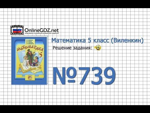 Задание № 739 - Математика 5 класс (Виленкин, Жохов)